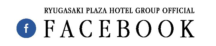竜ヶ崎プラザホテルグループオフィシャルFACEBOOKページ